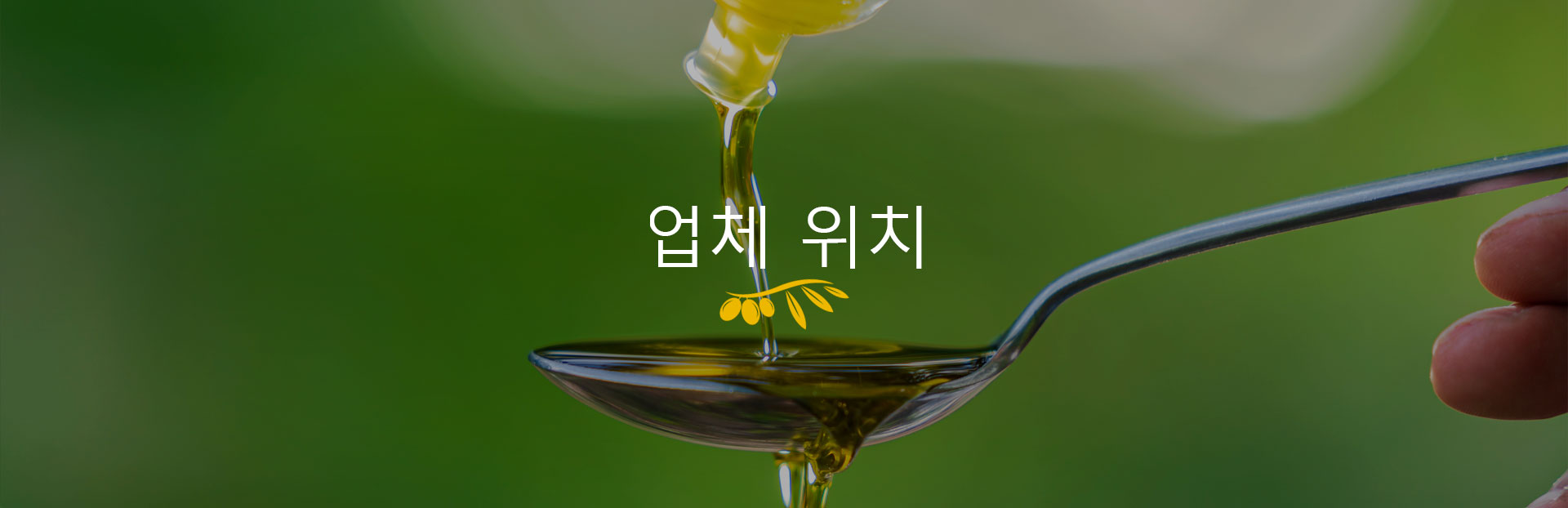 AceitesUnicos_slider_dondeencontrarnos_koreano