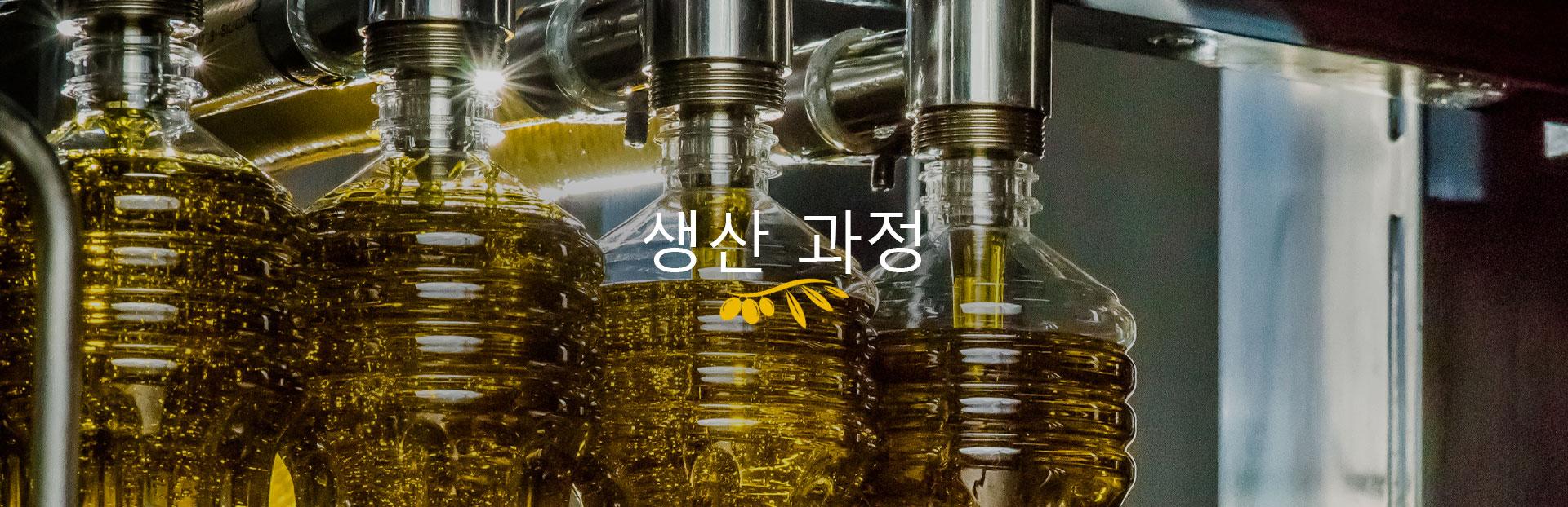 AceitesUnicos_slider_elaboracion_koreano