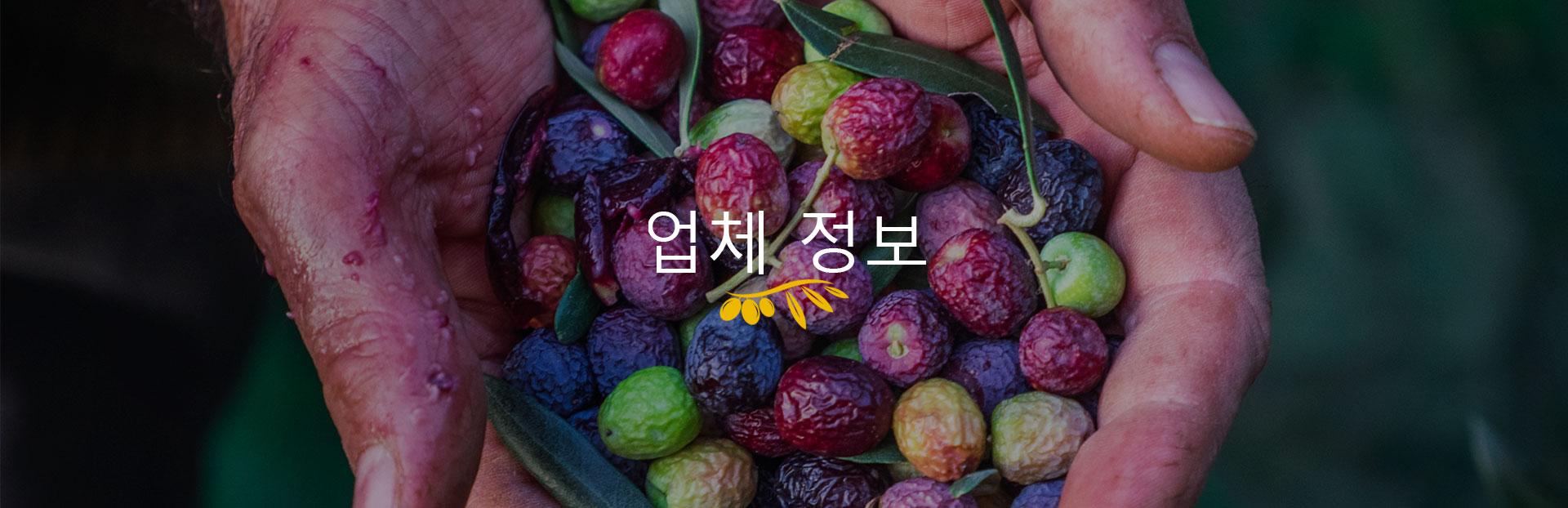 AceitesUnicos_slider_quienessomos_koreano